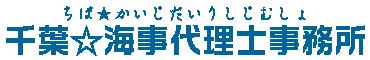 千葉☆海事代理士事務所