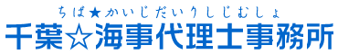 千葉★海事代理士事務所